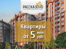 Квартиры в ЖК «Рассказово» Квартиры от 5 млн рублей.